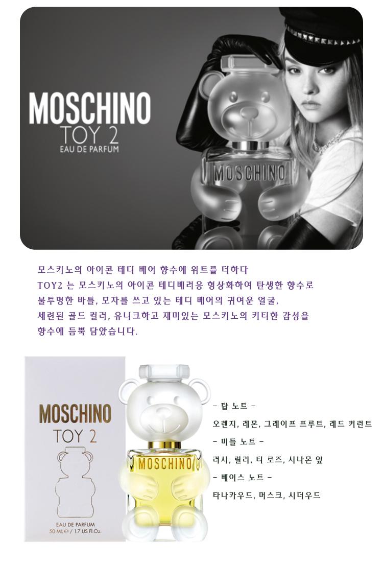 moschino_toy2.jpg