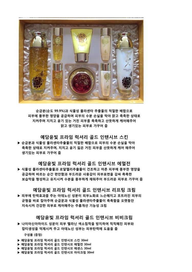 shinhwa_yedam_gold_4set.jpg